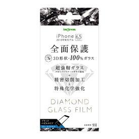 イングレム Ingrem iPhone XS Max 6.5インチモデル ダイヤモンド ガラスフィルム 3D 9H アルミノシリケート 全面保護 ブルーライトカット IN-P19RFG/DMB ブラック
