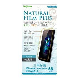 イングレム Ingrem iPhone XS 5.8インチモデル フィルム TPU PET 高光沢 フルカバー IN-P20FT/NPUC