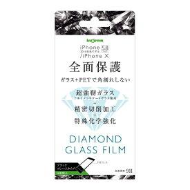 イングレム Ingrem iPhone XS 5.8インチモデル ダイヤモンド ガラスフィルム 3D 9H アルミノシリケート 全面保護 反射防止 ソフトフレーム IN-P20FSG/DHB ブラック
