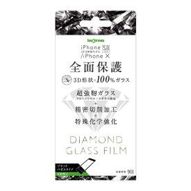イングレム Ingrem iPhone XS 5.8インチモデル ダイヤモンド ガラスフィルム 3D 9H アルミノシリケート 全面保護 反射防止 IN-P20RFG/DHB ブラック