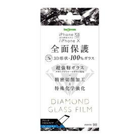 イングレム Ingrem iPhone XS 5.8インチモデル ダイヤモンド ガラスフィルム 3D 9H アルミノシリケート 全面保護 ブルーライトカット /ブラック IN-P20RFG/DMB ブラック