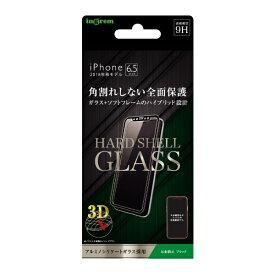 イングレム Ingrem iPhone XS Max 6.5インチモデル ガラスフィルム 3D 9H 全面保護 反射防止 ソフトフレーム IN-P19FSG/HB ブラック
