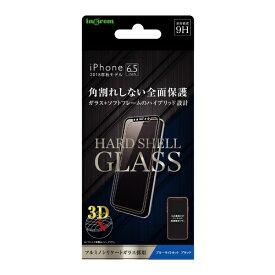 イングレム Ingrem iPhone XS Max 6.5インチモデル ガラスフィルム 3D 9H 全面保護 ブルーライトカット ソフトフレーム IN-P19FSG/MB ブラック