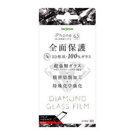 イングレム Ingrem iPhone XS Max 6.5インチモデル ダイヤモンド ガラスフィルム 3D 9H アルミノシリケート 全面保護 光沢 IN-P19RFG/DCB ブラック