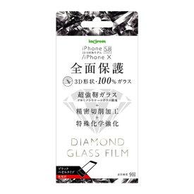 イングレム Ingrem iPhone XS 5.8インチモデル ダイヤモンド ガラスフィルム 3D 9H アルミノシリケート 全面保護 光沢 /ブラック IN-P20RFG/DCB ブラック