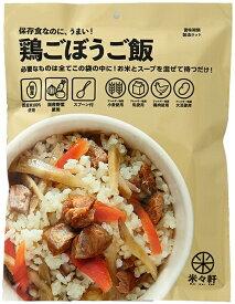 ヤギショー Yagisho 米々軒 鶏ごぼうご飯