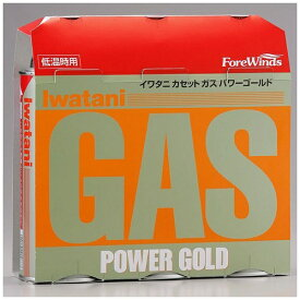 岩谷産業 Iwatani CB-250-3PG カセットガス(3本入り) パワーゴールド[イワタニ ガスボンベ カセットボンベ CB2503PG]