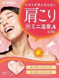 【第3類医薬品】鎮痛消炎ミニ温膏A 32枚グラフィコ GRAPHICO