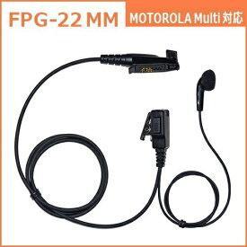 FRC エフ・アール・シー イヤホンマイクPROシリーズ スタンダードタイプ MOTOROLA MULTI対応 FIRSTCOM FPG−22MM FPG-22MM