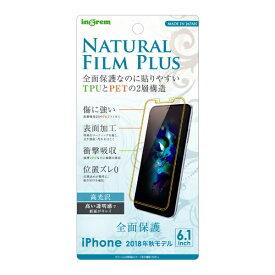 イングレム Ingrem iPhone XR 6.1インチモデル フィルム TPU PET 高光沢 フルカバー IN-P18FT/NPUC