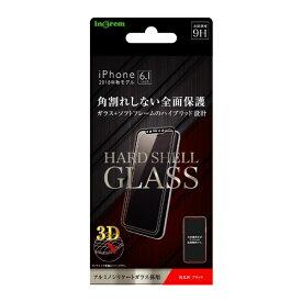 イングレム Ingrem iPhone XR 6.1インチモデル ガラスフィルム 3D 9H アルミノシリケート 全面保護 光沢 ソフトフレーム IN-P18FSG/CB ブラック