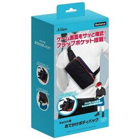 アクラス Switch用おでかけボディバッグ SASP-0474【Switch】