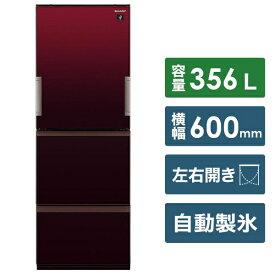 シャープ SHARP SJ-GW36E-R 冷蔵庫 SJシリーズ グラデーションレッド [3ドア /左右開きタイプ /356L][冷蔵庫 大型 両開き SJGW36E]