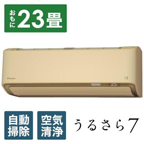 ダイキン DAIKIN AN71WRP-C エアコン うるさら7 Rシリーズ [おもに23畳用 /200V]