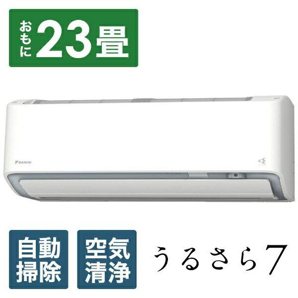ダイキン DAIKIN AN71WRP-W エアコン うるさら7 Rシリーズ [おもに23畳用 /200V]