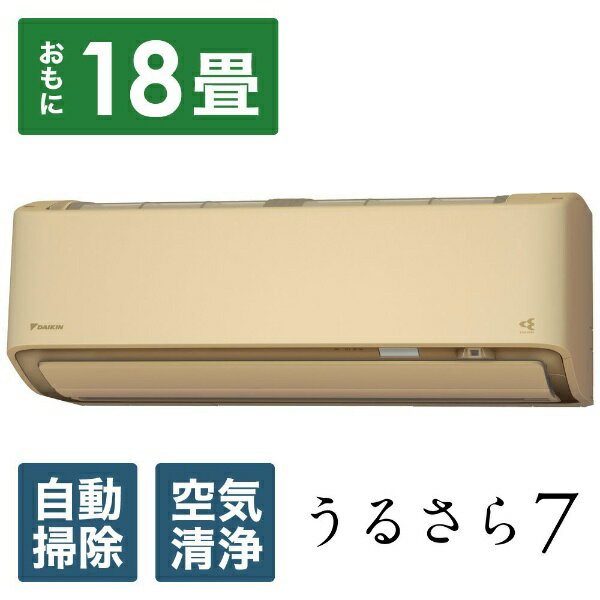 ダイキン DAIKIN AN56WRP-C エアコン うるさら7 Rシリーズ [おもに18畳用 /200V]