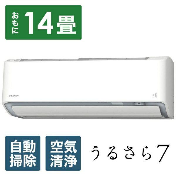 ダイキン DAIKIN AN40WRS-W エアコン うるさら7 Rシリーズ [おもに14畳用 /100V][AN40WRSW+AR40WRS]