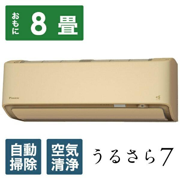 ダイキン DAIKIN AN25WRS-C エアコン うるさら7 Rシリーズ [おもに8畳用 /100V][AN25WRSC+AR25WRS]