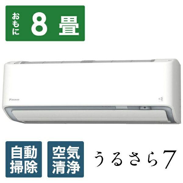 ダイキン DAIKIN AN25WRS-W エアコン うるさら7 Rシリーズ [おもに8畳用 /100V]