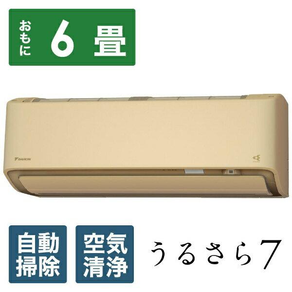 ダイキン DAIKIN AN22WRS-C エアコン うるさら7 Rシリーズ [おもに6畳用 /100V]