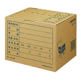 コクヨ KOKUYO 文書保存箱フォルダーB4・A4用 B4A4-BXZ