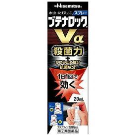 【第(2)類医薬品】 ブテナロックVαスプレー(20mL)〔水虫薬〕★セルフメディケーション税制対象商品久光製薬 Hisamitsu
