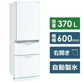三菱 Mitsubishi Electric MR-C37D-W 冷蔵庫 Cシリーズ パールホワイト [3ドア /右開きタイプ /370L][MRC37DW]