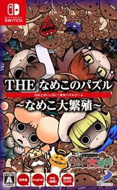 ディースリー・パブリッシャー D3 PUBLISHER THE なめこのパズル 〜なめこ大繁殖〜【Switch】 【代金引換配送不可】