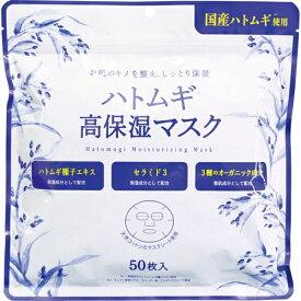 SHONAN COSMETICS ショウナンコスメティクス ハトムギ高保湿マスク 50枚