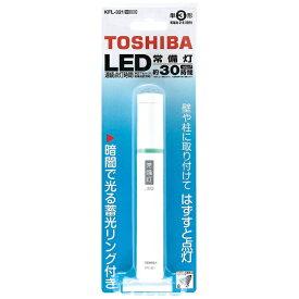 東芝 TOSHIBA KFL-321 懐中電灯 ホワイト [LED /単3乾電池×2][KFL321W]