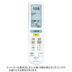ダイキン DAIKIN 純正エアコン用リモコン ホワイト ARC472A3