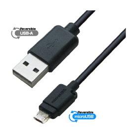 樫村 KASHIMURA USB充電器&同期ケーブル 2m Wリバーシブル micro BK [2.0m]