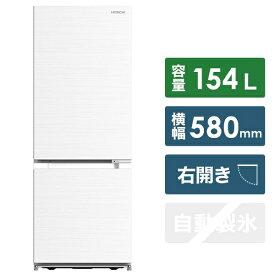 日立 HITACHI 《基本設置料金セット》RL-154JA-W 冷蔵庫 RLシリーズ アイボリーホワイト [2ドア /右開きタイプ /154L][一人暮らし 新生活 新品 小型 設置 冷蔵庫]