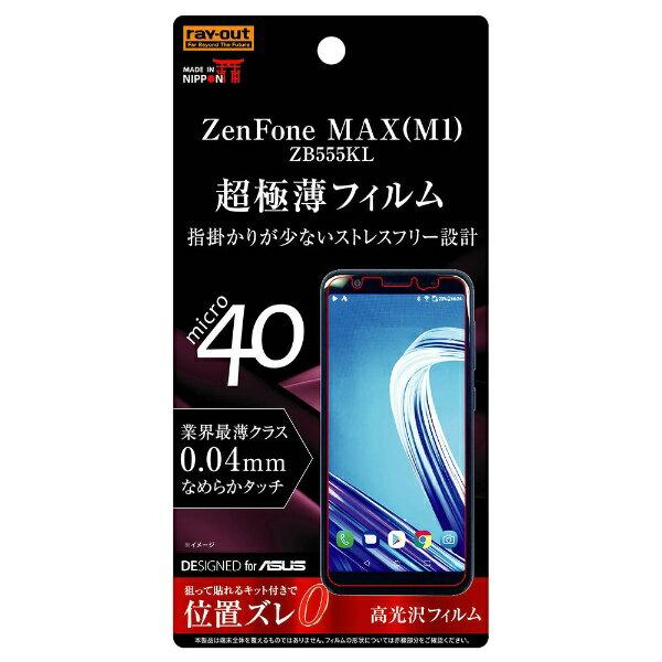 レイアウト ASUS ZenFone MAX(M1)(ZB555KL) フィルム 指紋防止 薄型