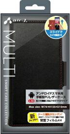 エアージェイ air-J アンドロイド汎用ケース手帳型 PUレザー AC-LAM2-BKR