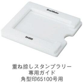 シヤチハタ Shachihata 重ね捺しスタンプラリー専用ガイド角型印65100号用 SR-PJ-HX65100[SRPJHX65100]