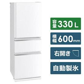 三菱 Mitsubishi Electric 《基本設置料金セット》MR-CX33D-W 冷蔵庫 CXシリーズ パールホワイト [3ドア /右開きタイプ /330L][冷蔵庫 大型 MRCX33DW]【zero_emi】
