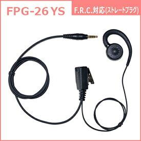 FRC エフ・アール・シー イヤホンマイクPROシリーズ 耳掛けスピーカータイプ FRC(ストレートプラグ)対応 FPG-26YS