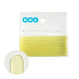 イイダ産業 IIDA INDUSTRY 貼ってはがせるジェルのテープ・丸カドテープ イエロー