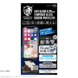 アピロス apeiros iPhone XR 6.1インチ 用 クリスタルアーマー 抗菌耐衝撃ガラスアンチグレアブルーライトカット クリア