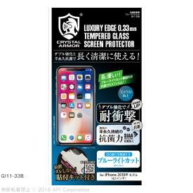 アピロス apeiros iPhone XR 6.1インチ 用 クリスタルアーマー 抗菌耐衝撃ガラスブルーライトカット クリア