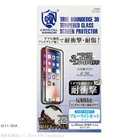 アピロス iPhone XR 6.1インチ 用 クリスタルアーマー 3D耐衝撃ガラスアンチグレアブルーライトカット ブラック
