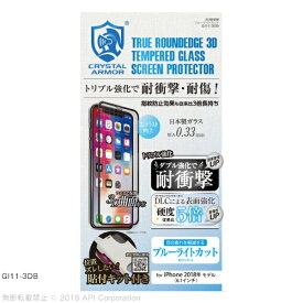 アピロス apeiros iPhone XR 6.1インチ 用 クリスタルアーマー 3D耐衝撃ガラスブルーライトカット ブラック