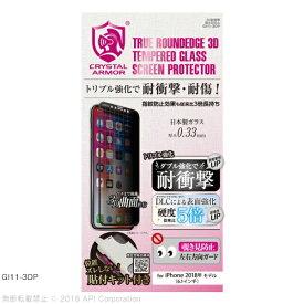 アピロス apeiros iPhone XR 6.1インチ 用 クリスタルアーマー 3D耐衝撃ガラス覗き見防止 ブラック