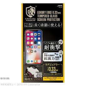 アピロス apeiros iPhone XS Max 6.5インチ 用 クリスタルアーマー 抗菌耐衝撃ガラス クリア