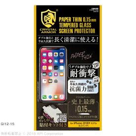 アピロス apeiros iPhone XS Max 6.5インチ 用 クリスタルアーマー 抗菌耐衝撃ガラス超薄 クリア