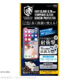 アピロス apeiros iPhone XS Max 6.5インチ 用 クリスタルアーマー 抗菌耐衝撃ガラスアンチグレアブルーライトカット クリア
