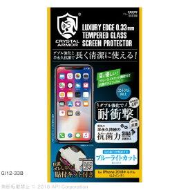 アピロス apeiros iPhone XS Max 6.5インチ 用 クリスタルアーマー 抗菌耐衝撃ガラスブルーライトカット クリア
