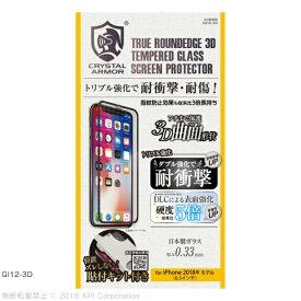 アピロス apeiros iPhone XS Max 6.5インチ 用 クリスタルアーマー 3D耐衝撃ガラス ブラック