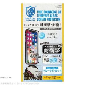 アピロス iPhone XS Max 6.5インチ 用 クリスタルアーマー 3D耐衝撃ガラスブルーライトカット ブラック